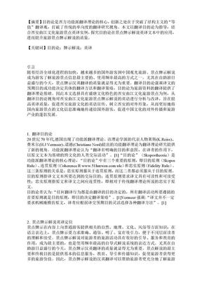 目的论及其在景点牌示解说英译文本中的应用---英语翻译论文范文.doc