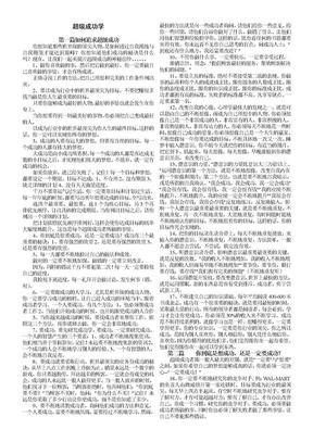 超级成功学-励志书-免费下载.doc