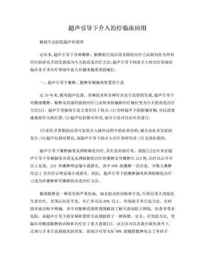 梁萍超声引导下介入治疗临床应用.doc
