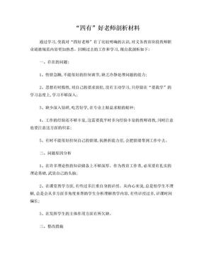 """""""四有""""好老师剖析材料.doc"""