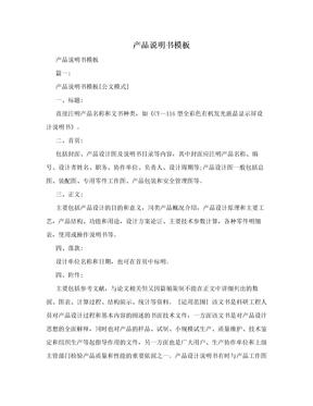 产品说明书模板.doc