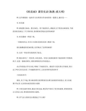 桂花雨课堂实录(虞大明2013杭州千课万人).doc