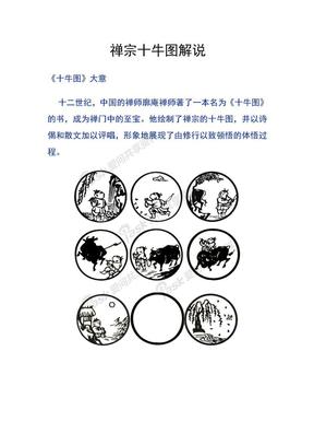 禅门至宝---禅宗十牛图解说.doc
