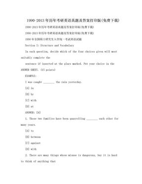 1990-2013年历年考研英语真题及答案打印版(免费下载).doc