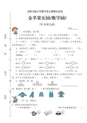 北师大版三年级上册数学期末 试卷 (9).doc