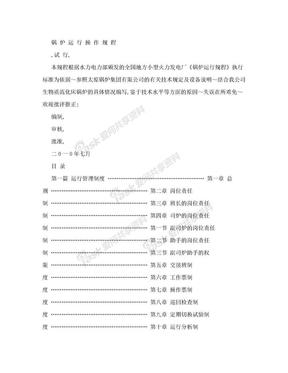 循环流化床锅炉运行操作规程.doc