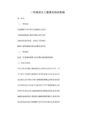 二年级语文上册课本知识集锦.doc