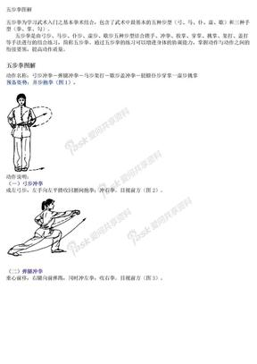 五步拳图解.docx