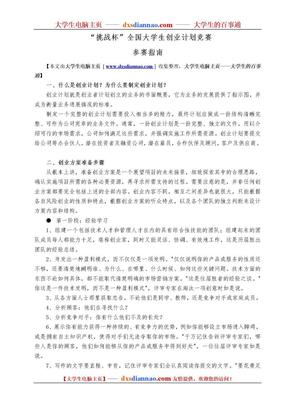 """""""挑战杯""""全国大学生创业计划竞赛.doc"""