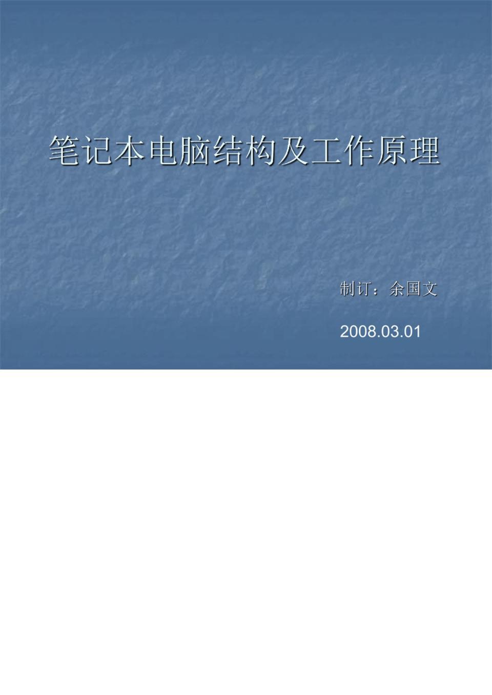 笔记本结构及工作原理.ppt