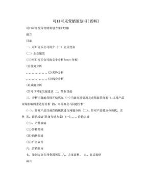 可口可乐营销策划书[资料].doc