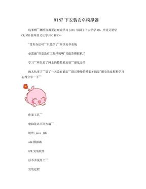 WIN7下安装安卓模拟器.doc