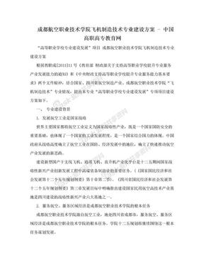 成都航空职业技术学院飞机制造技术专业建设方案 - 中国高职高专教育网.doc