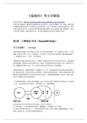 瑜伽经详解版-1.doc