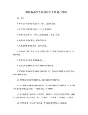 教科版小学五年级科学期中期末考试复习资料.doc