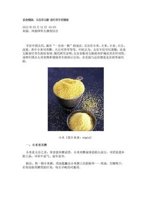 素食健康:五谷养五脏 食疗养生更健康.doc