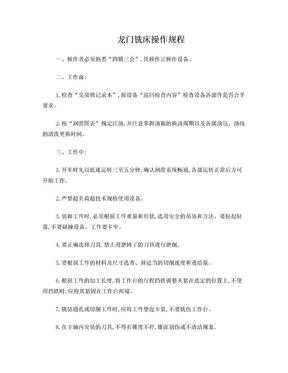 龙门铣床操作规程.doc