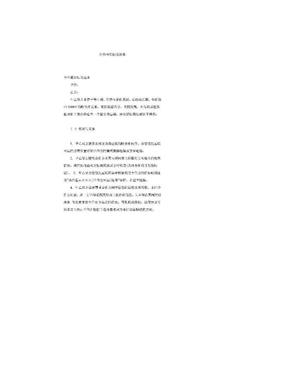 合作框架协议范本.doc