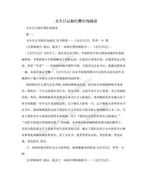 女生日记杨红樱在线阅读.doc