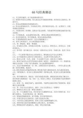 震撼世界的66句经典佛语.doc