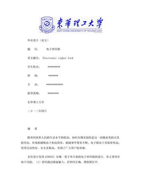 电子密码锁毕业设计论文.doc