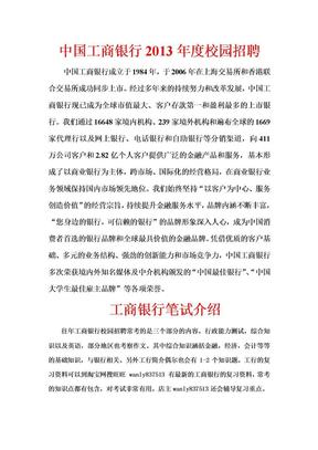 中国工商银行2013年度校园招聘笔试题考试题复习资料报名信息.doc