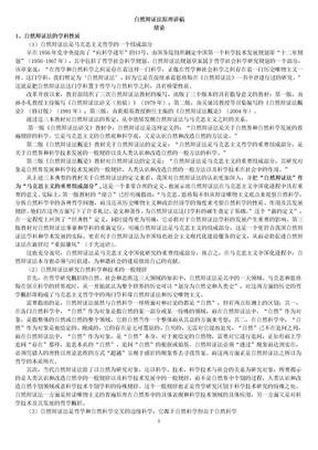 自然辩证法原理讲稿.doc