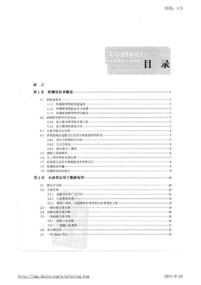 软测量技术原理与应用目录.pdf