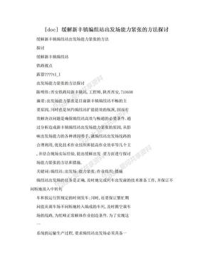 [doc] 缓解新丰镇编组站出发场能力紧张的方法探讨.doc