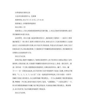 小班建构区观察记录.doc