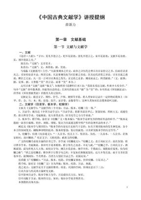 《中国古典文献学》讲授提纲[1]本科生用.doc