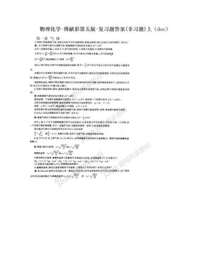 物理化学-傅献彩第五版-复习题答案(非习题)上(doc).doc