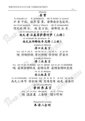 金刚经(全文注音版).pdf