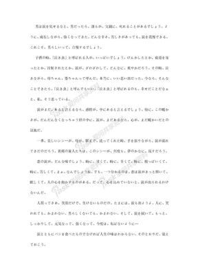 日语演讲稿--眼泪(三分钟).doc