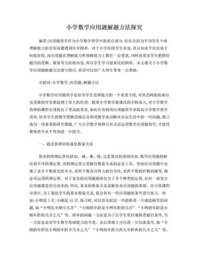 小学数学应用题解题方法探究.doc