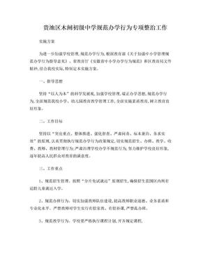 贵池区木闸初级中学规范办学行为专项整治工作实施方案.doc