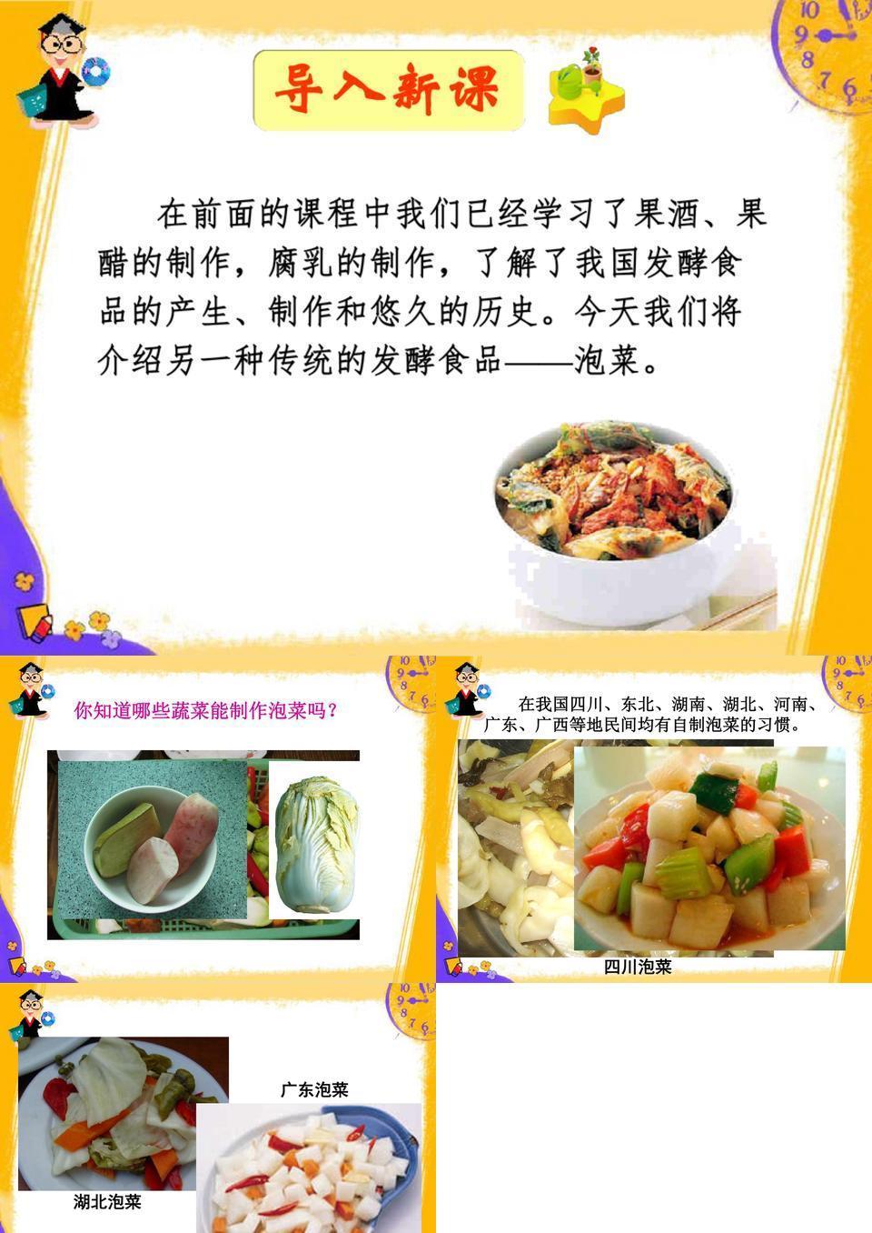 课题3 制作泡菜并检测亚硝酸盐.ppt