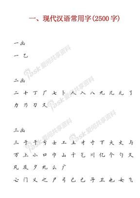 田英章硬笔楷书现代汉语3500常用字字帖.pdf
