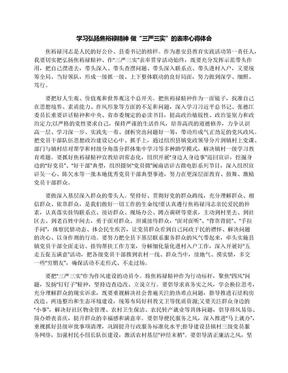 """学习弘扬焦裕禄精神做""""三严三实""""的表率心得体会.docx"""