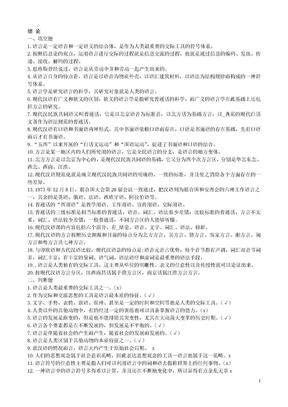 现代汉语题库.doc