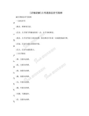 [详细讲解]古琴谱指法符号简释.doc