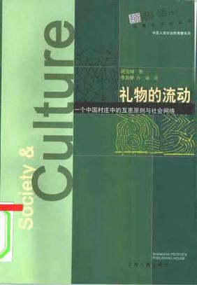 《礼物的流动—一个中国村庄中的互惠原则与社会网络》.pdf