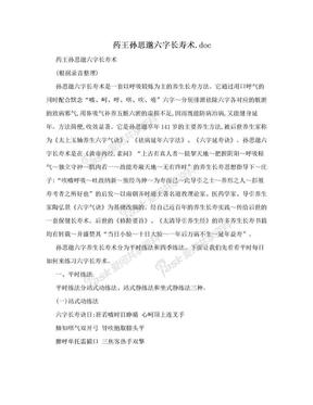 药王孙思邈六字长寿术.doc