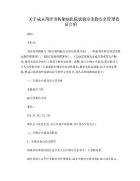 生物安全管理委员会通知文件.doc
