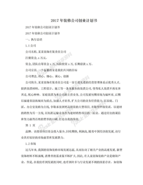 2017年装修公司创业计划书.doc