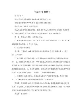 劳动合同  解聘书.doc