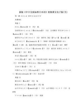 新版《中日交流标准日本语》初级课文电子版(全).doc