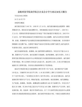 金陵科技学院商学院会计系会计学专业认知实习报告.doc