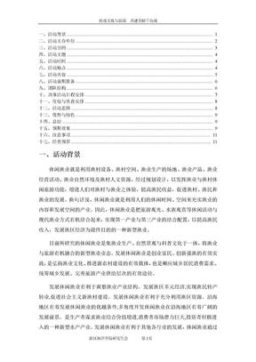 三下乡活动策划方案.doc