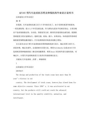 QY16U型汽车起重机吊臂及伸缩机构毕业设计说明书.doc